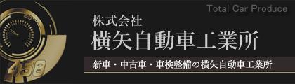 株式会社横矢自動車工業所